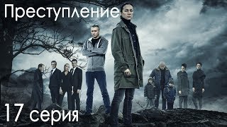 Сериал «Преступление». 17 серия