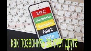 как позвонить за счет друга на Tele2, Beeline, Megafon, MTS, Yota