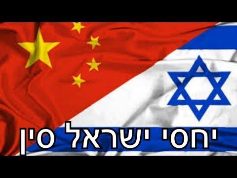 יחסי ישראל-סין