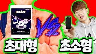 *글로벌최초* 라이더 고인물 🐻테드형과 *초대형 라이더 VS 초소형 라이더* 붙었습니다ㅋ
