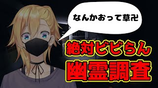 【Phasmophobia】1ミリも怖くない幽霊調査【成瀬鳴/にじさんじ】
