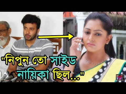 নিপুনের অতীত | নিপুনের নোংরা মন্তব্যের জবাব দিলেন শাকিব খান! | Shakib Khan replies BD Actress Nipun