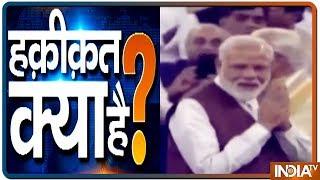 Watch India TV Special show Haqikat Kya Hai | July 15, 2019