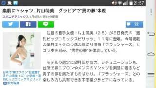 """素肌にYシャツ…片山萌美 グラビアで""""男の夢""""体現 スポニチアネックス 2..."""