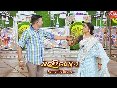 New Jatra Romantic Scene - E Dress Re Tame Bhala Lagucha   Kaudi Khela (Part 2)   କୋଣାର୍କ ଗଣନାଟ୍ୟ