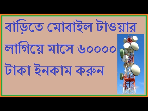 how to install mobile tower and earn 60000 rupees per month in bengali by any solution in bengali