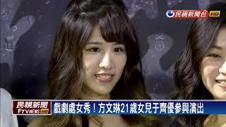 《微笑。淚》試片 方文琳與女兒首次同戲同框-民視新聞