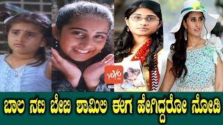 ಬಾಲ ನಟಿ ಬೇಬಿ ಶಾಮಿಲಿ ಈಗ ಹೇಗಿದ್ದರೋ ನೋಡಿ ! | Actress Baby Shalini Interesting Facts | YOYO TV Kannada