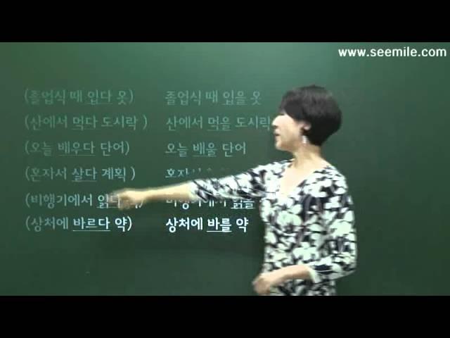 [SEEMILE III, 韓国語 基本表現編]  13.動詞の過去, 未来連体形 동사의 과거, 미래 연체형