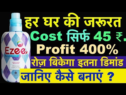 How to make Organic Liquid Detergent Laundry liquid soap from Reetha @ 45 Rs. per kg by Maptrons