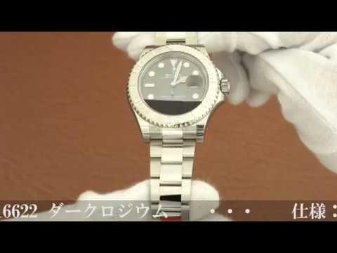 new product 79542 fe828 ROLEX ロレックス ヨットマスター 116622 ダークロジウム