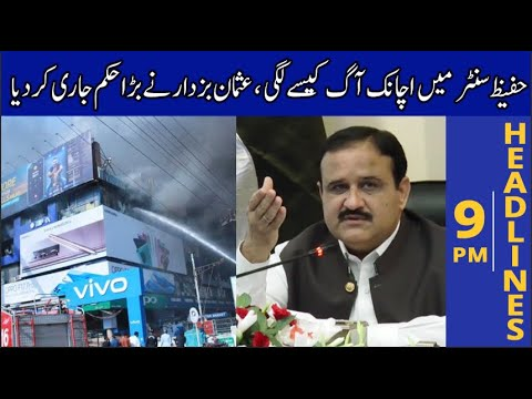 Fire In Hafeez Centre Lahore | News Headlines | 09:00 PM | 18 October 2020 | Lahore Rang