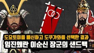 도요토미를 배신하고 도쿠가와를 선택한 결과 - 이순신 장군의 샌드백