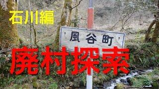 【廃村探索】石川県風谷町【初動画】