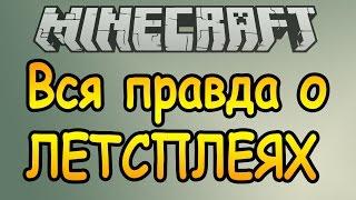 ПРАВДА О ЛЕТСПЛЕЯХ ПО МАЙНКРАФТУ - ПОДКАСТ