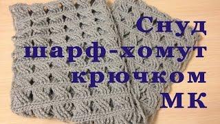 Снуд, шарф-хомут крючком мастер класс