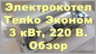 Электрокотел Tenko Эконом 3 кВт, 220 В.  Обзор(, 2018-06-06T08:54:48.000Z)