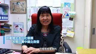 Publication Date: 2020-06-26 | Video Title: 【名校CEO專訪】聖若望英文書院 (小學部)-何綺霞校長 |
