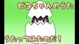 【歌ってみた】ピヨちゃんの歌【リーシオン】