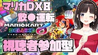 【視聴者参加型マリカ】飲●運転マリオカート8DX【鈴鹿詩子】