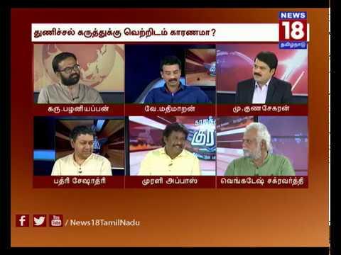 காலத்தின் குரல்   Kaalathin Kural   21-02-17   Episode 113   News18 Tamil Nadu
