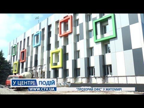 Телеканал C-TV: Прозорий офіс у Житомирі