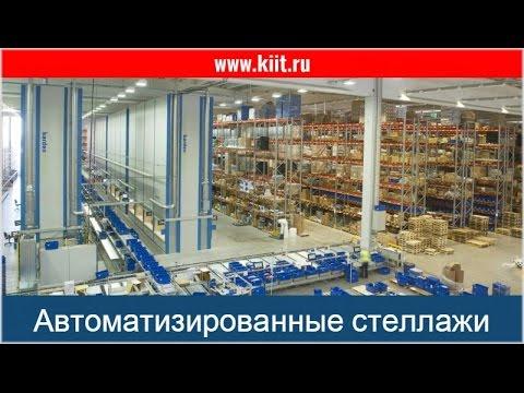 Современный большой склад |www.kiit.ru| современная логистика хранения и складирования на заводе