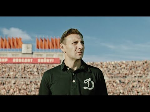 «Лев Яшин. Вратарь моей мечты» - новый трейлер