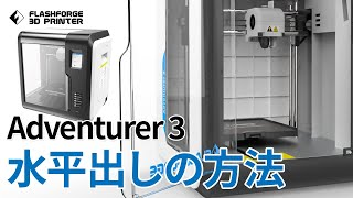 Adventurer3 水平出しのやり方 / FLASHFORGE JAPAN