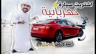 بفلوس اليوتيوب إشتريت سيارة كهربائية أسرع عن بوقاتي !!