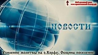 Усиление молитвы на о.Корфу. Новости общины-поселения.(, 2016-12-13T17:14:36.000Z)