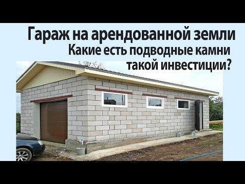 Как получить землю под гараж в городе