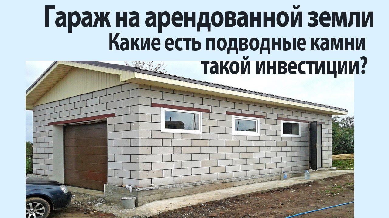 Аренда земли под гараж для пенсионеров