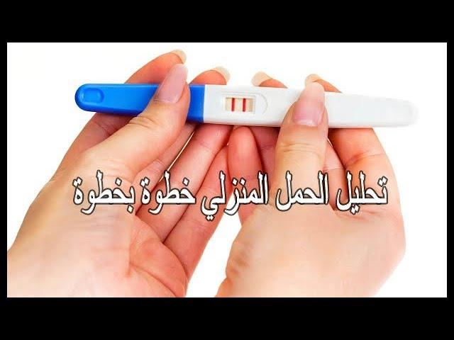 تحليل الحمل المنزلي خطوة بخطوة Test De Grossesse Youtube