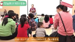 小種子親子共學#FeeFee老酥fun什麼感恩今天活動大成功! 祝福大家#聖誕...