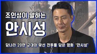 영화 '안시성', 위대한 승리를 이끈 전투가 시작된다! [몽땅TV]  / YTN KOREAN