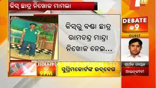 Missing Bonda KISS student  Family meets Minister, forum terms media reports false