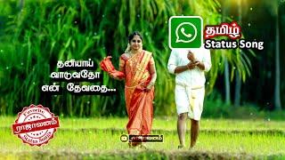 Thodarum Yezhpirappum | Varungal Varungal | Puthu Vasantham | Mano | S.A.Rajkumar | Rajavanam