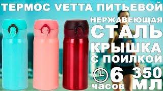 Термос питьевой Vetta с поилкой объёмом 350 мл (видео обзор)