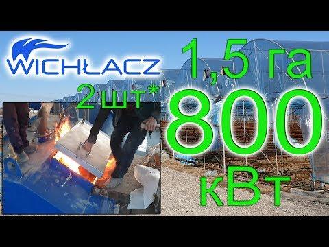 Монтаж котла на теплицу 1,5 га в Узбекистане твердотопливный 800 кВт O'zbekistonda Issiqxona Isitish