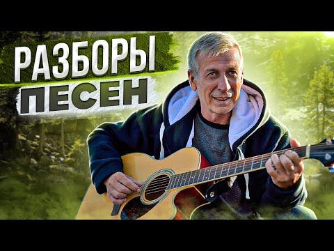 Уроки игры на гитаре. Гитара с нуля. Для начинающих. Разбор песни - Я тебя отпускаю 2 часть.