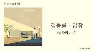 [고퀄노래방] 김동률 - 답장 (남키+2) KIM DONG RYUL- Reply