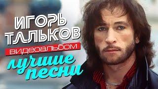 Download Игорь ТАЛЬКОВ — ЛУЧШИЕ ПЕСНИ /Видеоальбом/ Mp3 and Videos
