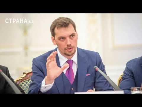 Полная запись разговора Гончарука о Зеленском и курсе гривны | Страна.ua