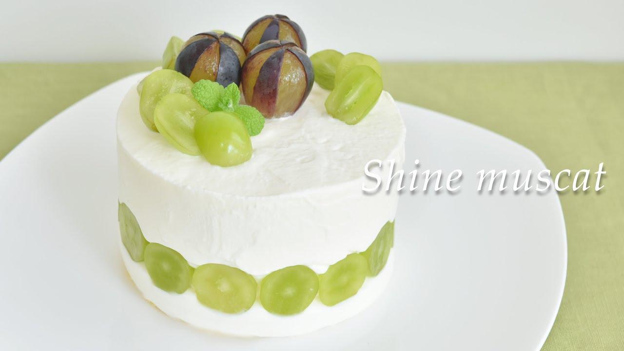 ケーキ レシピ マスカット シャイン