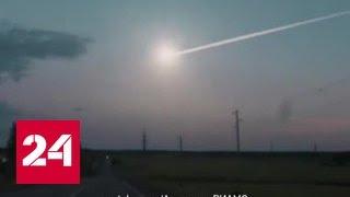 Падение яркого метеорита в Подмосковье сняли на видео