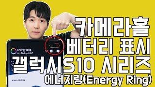 s10카메라홀 배터리 표시 방법/갤럭시S10, S10+, S10e, S10 5G까지 적용/에너지링(Energy Ring)/상단바 넓게 쓰기