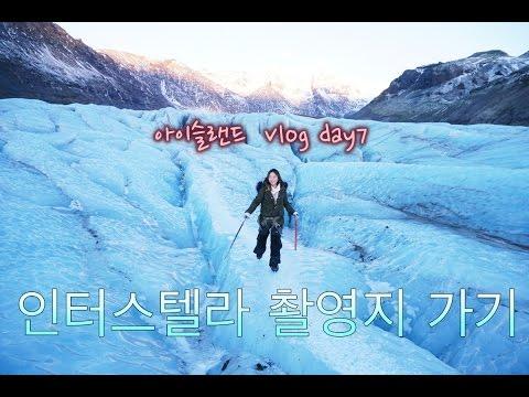 환상의 나라 아이슬란드 여행 일곱째날  스카프타펠 ! 빙하 위 걷기 ! 브이로그 :) iceland vlog