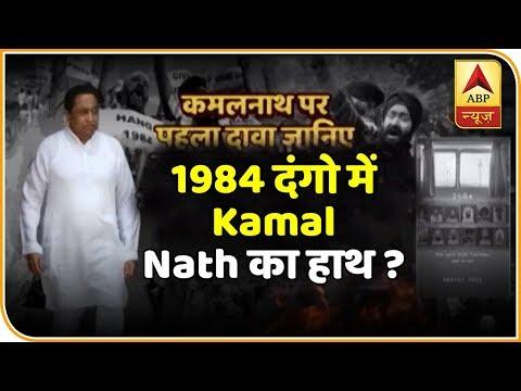 Kamal Nath Innocent Or Accused In 1984 Anti-Sikh Riots?   Ghanti Bajao   ABP News