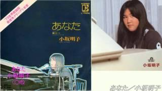 あなた/小坂明子 小林亜紀子 検索動画 17